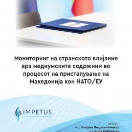 Мониторинг на странското влијание врз медиумските содржини во процесот на пристапување на Македонија кон НАТО ЕУ
